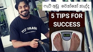Are you making these fat loss mistakes - sinhala - weight loss - fat burning mistakes
