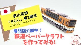 叡山電鉄 デオ900系 「きらら」 第2編成