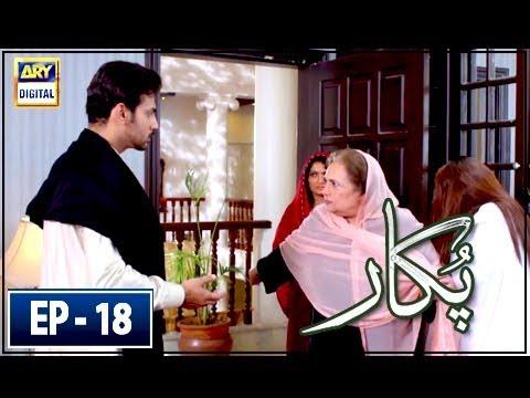 Pukaar Episode 18 - 23rd May 2018 - ARY Digital Drama