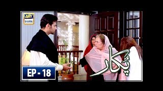 Pukaar Episode 18 - 23rd May 2018 - ARY Digital Drama
