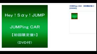JUMPing CAR 【初回限定盤1】(DVD付) Limited Edition, CD+DVD リリース...