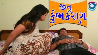 જીતુ કુંભકરણ |Jitu Pandya |Greva Kansara |Ni Jordar Comedy Scene
