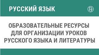 Образовательные ресурсы для организации уроков русского языка и литературы