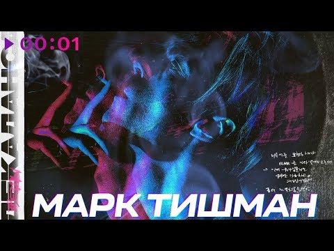 Марк Тишман - Звёзды декаданса   Official Audio   2019