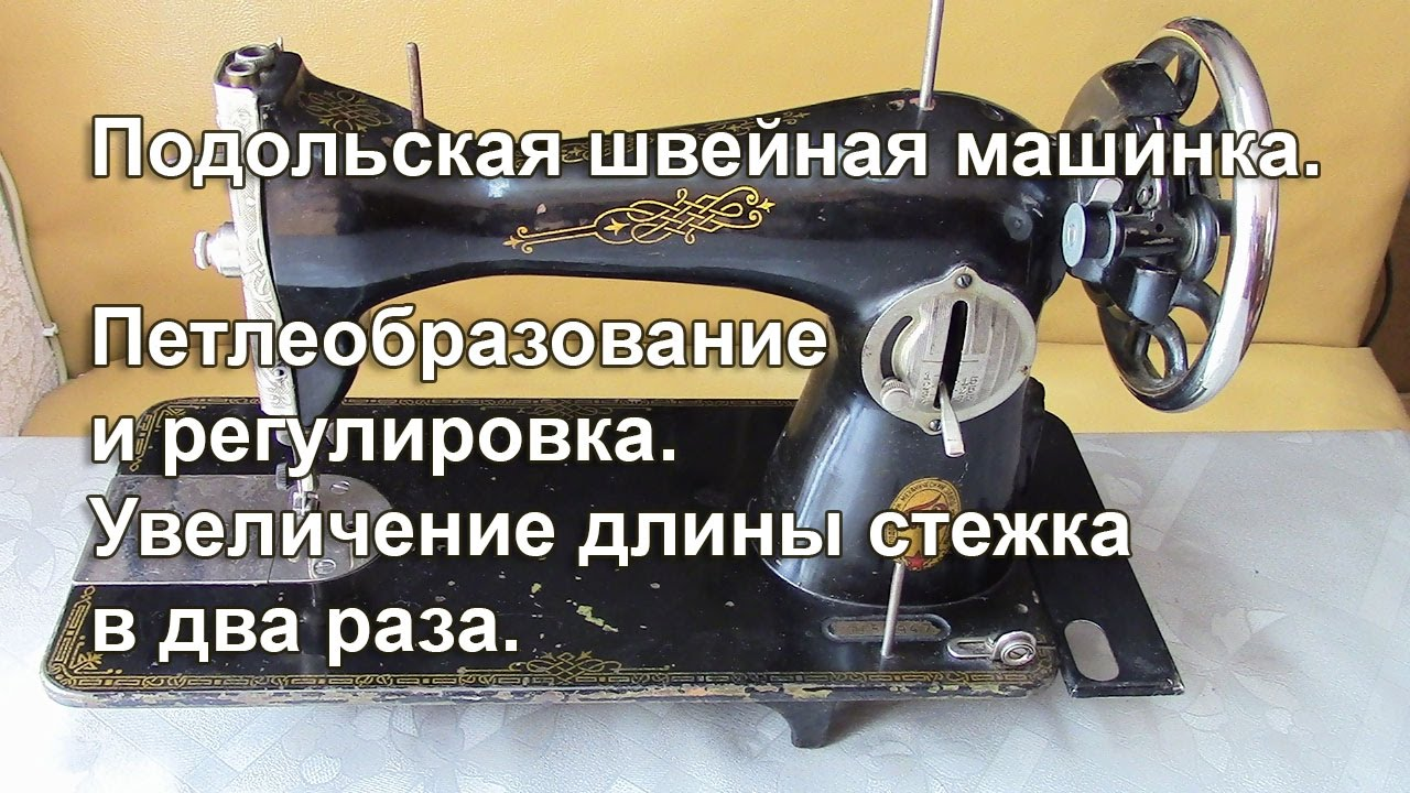 Ремонт швейных машин подольск своими руками видео фото 270