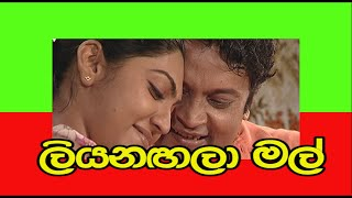 liyanagala-mal-full-drama