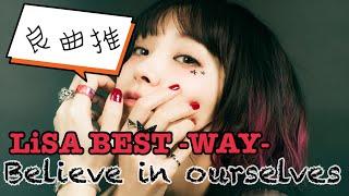 一起開拓更多更好的明天/LiSA - Believe in ourselves【良曲推薦】 #りさべすと #LiSA BEST
