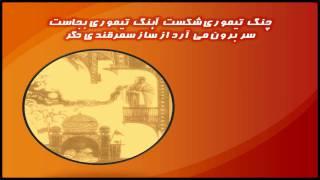 Persian(Farsi)Poetry by Allama Iqbal(Eghbale Lahori) Ghazal 03 Az Payame Mashregh+Urdu translation