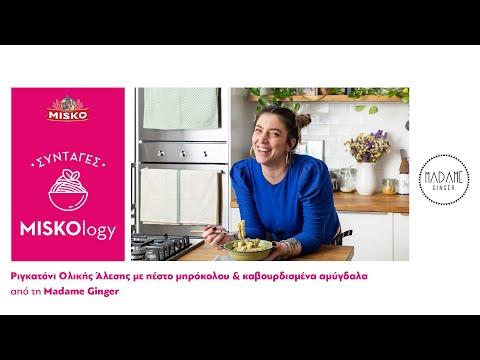 MISKOlogy Συνταγή | Ριγκατόνι Oλικής Άλεσης με πέστο μπρόκολου & καβουρδισμένα αμύγδαλα