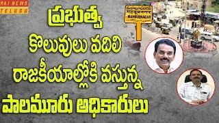 Govt. Officers Turned Politicians in Palamuru    Jupally Krishna Rao    Raj News