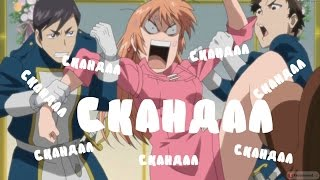 Аниме клип - Скандал ( Весёлый аниме клип ) на конкурс Hinata Hyuga