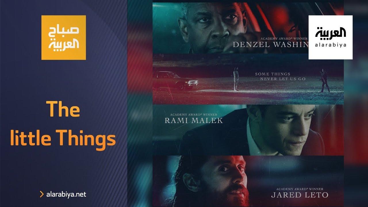 صباح العربية | فيلم The little Things  لدينزل واشنطن ورامي مالك  - 08:58-2021 / 1 / 27