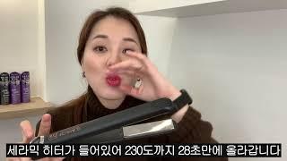 글램블로우 고데기 초간단 소개 영상