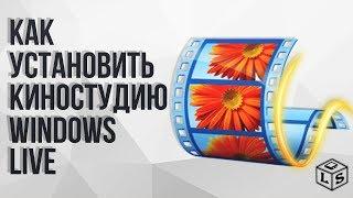 Как установить Windows Movie Maker киностудия Windows Live