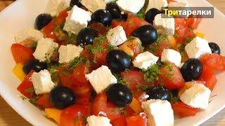 🍅🥒🌶Греческий салат классический  рецепт с сыром фета #салат