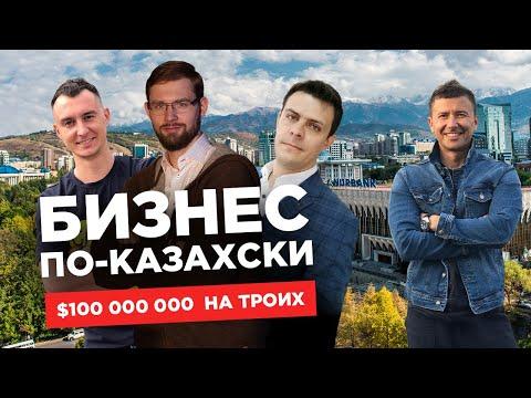 Как украинцы и русские зарабатывают в Казахстане | ЭКСПАТЫ Бизнес