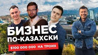 Как украинцы и русские зарабатывают в Казахстане
