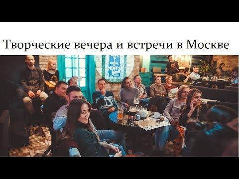 Смотреть Творческие вечера и встречи в Москве: сегодня и на выходных. онлайн