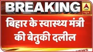 AES Outbreak 12 Kids Die In Bihar In Last 24 Hours ABP News