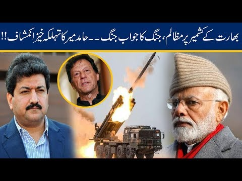 Hamid Mir Analysis On Pakistan Great Reply To India On Kashmir Issue