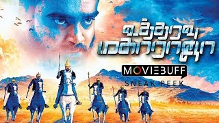 Utharavu Maharaja - Moviebuff Sneak Peek