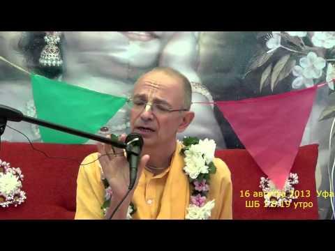 Шримад Бхагаватам 1.6.19 - Бхакти Вигьяна Госвами