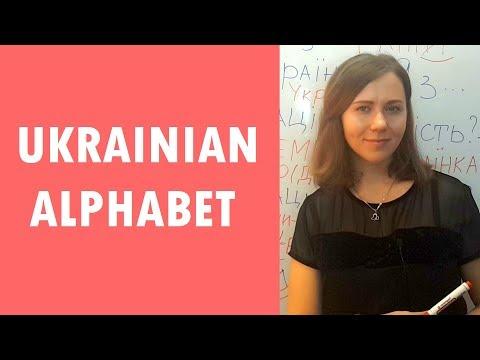 Ukrainian alphabet # 2