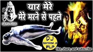 yar mere mere marne se pahle bolbam special mix by dj shyam ji
