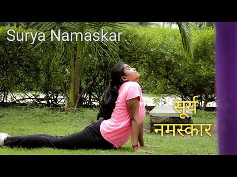 surya namaskar for weight loss सूर्य नमस्कार