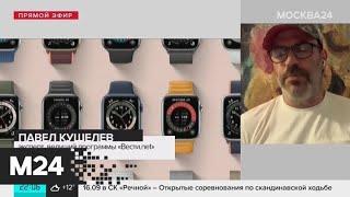 Эксперт оценил презентацию Apple - Москва 24