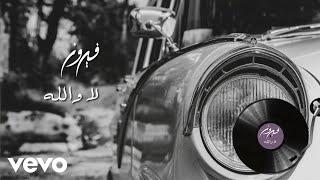 Fairuz - La Wallah | فيروز - لا والله