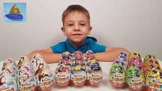 Открываем Яйца Киндер Сюрприз коллекция героев Тачки Молния Маквин и другие сюрпризы в яйцах