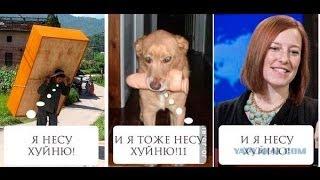 Прикол от Псаки! Раскрыта самая страшная тайна Российского газа!
