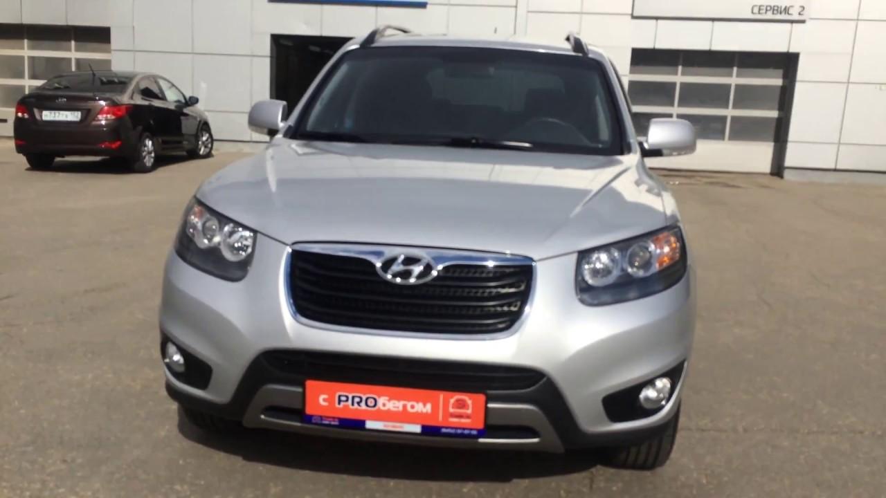 Hyundai Santa Fe с пробегом 2010 | У Сервис+ - YouTube