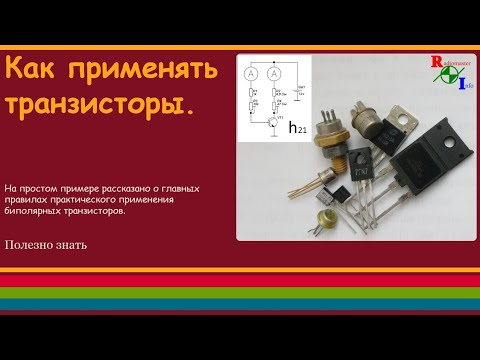 Как применять транзисторы.