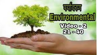 Environmental Studies ( पर्यावरण अध्ययन ) video - 2