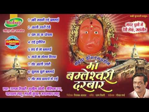 Maa Bamleshwari Darbar - Chhattisgarhi Superhit Jasgeet Album - Jukebox - Singer Uttam Tiwari