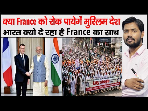 Boycott of French Goods | Boycott of France | Charlie Hebdo | Teacher Beheaded in France