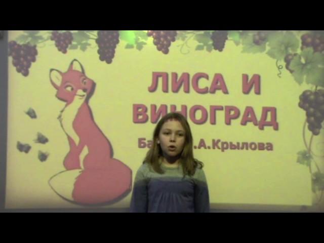 Изображение предпросмотра прочтения – ПолинаНикифорова читает произведение «Лисица и виноград» И.А.Крылова