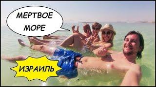 ИЗРАИЛЬ: МЕРТВОЕ МОРЕ, Эйн-Бокек #7(Наконец-то у нас появился свободный час после завтрака, и мы тут же побежали на пляж! Первый опыт купания..., 2015-07-09T14:47:37.000Z)