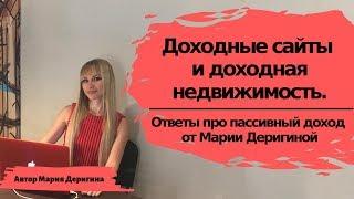 Доходные сайты и доходная недвижимость. Пассивный заработок и ответы на вопросы от Марии Деригиной.