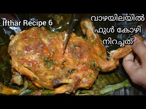 വാഴയിലയിൽ വളരെ എളുപ്പത്തിൽ ഫുൾ കോഴി നിറച്ചത്/Ifthar Special Stuffed full chicken recipe in malayalam