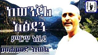 Kewenjel Atsdan - Mohammed Awel Salah - Amharic Neshida