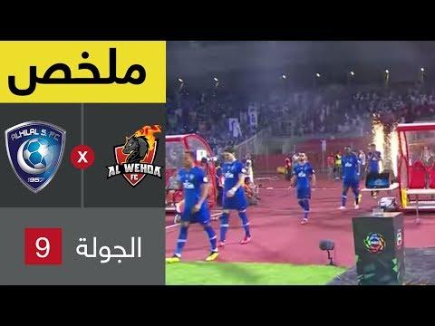 ملخص مباراة الهلال والوحدة ( 3-0 ) من كأس الامير محمد بن سلمان للمحترفين