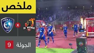 ملخص مباراة الوحدة والهلال في الجولة 9 من دوري كاس الامير محمد بن سلمان للمحترفين