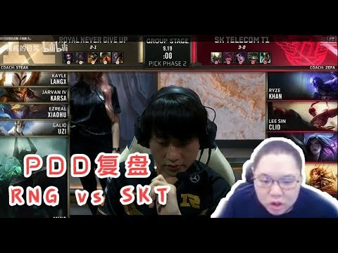 PDD直播复盘RNG VS SKT:Karsa这个人是真的猛 SKT的优势都是打团拿下的