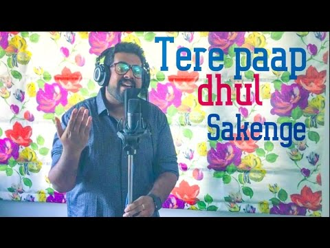 Hindi Christian Song   Tere Paap dhul Sakenge   Good Friday Song   by Sushant Ariel