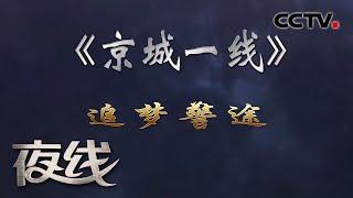 《夜线》 京城一线 追梦警途 | CCTV社会与法