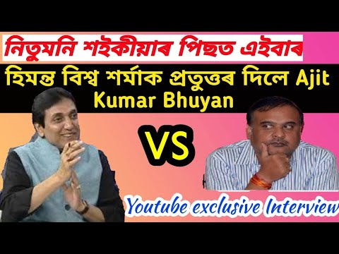 হিমন্ত বিশ্ব শৰ্মাক প্ৰত্যুত্তৰ দিলে Ajit Kumar Bhuyan/exclusive Interview (part-2)