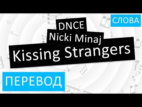 перевод песни kissing strenger